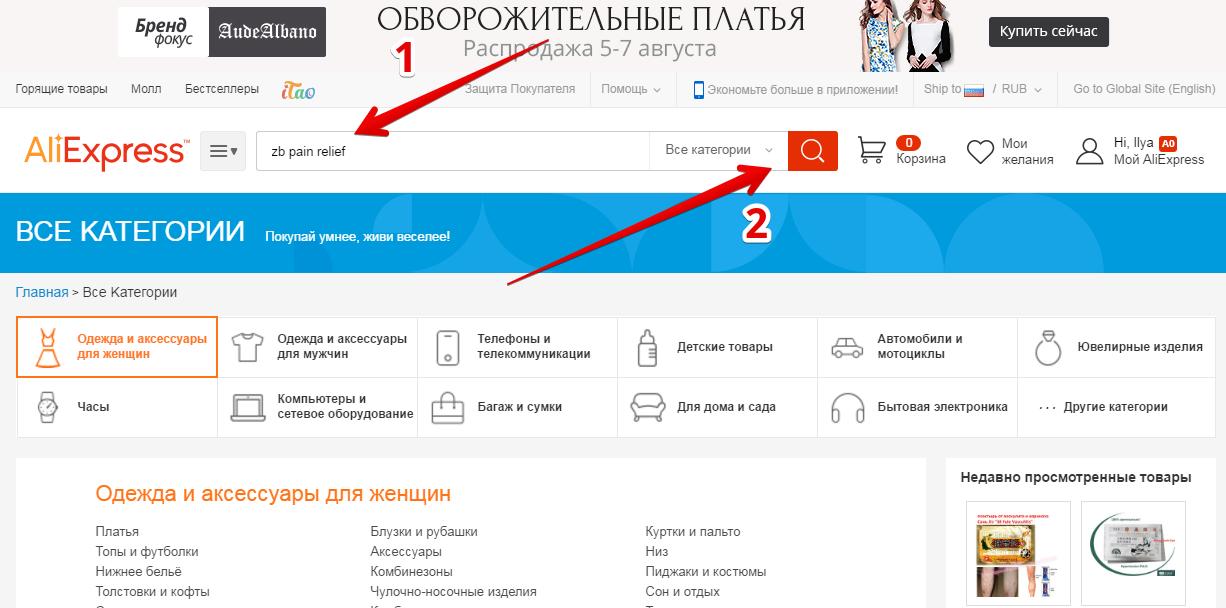 Как заказать товар с алиэкспресс в россию