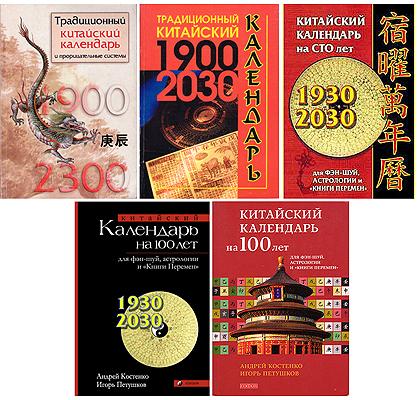 Китайский календарь на 100 лет