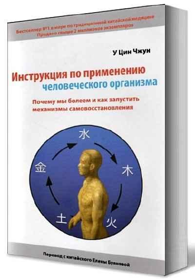 Инструкция по применению человеческого организма у цин чжун читать онлайн