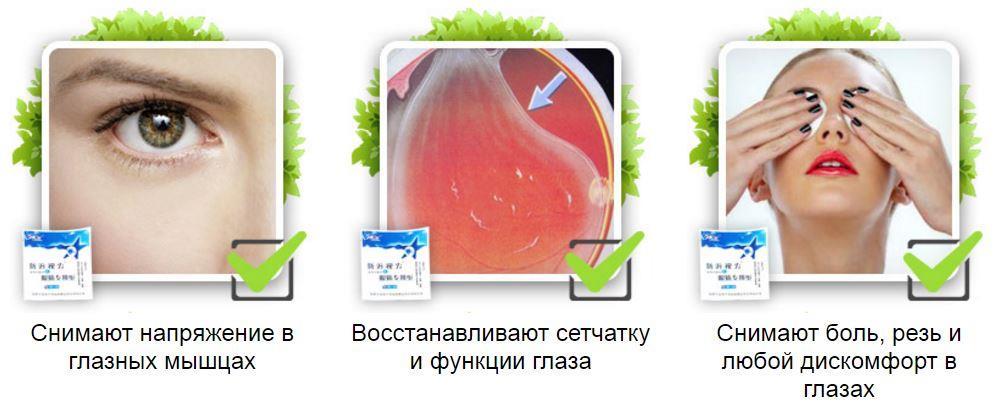 Пластырь для улучшения зрения Xinhao Shiliyan Tie