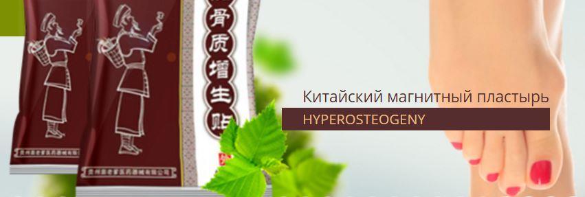 Hyperosteogeny пластырь от косточки на ногах