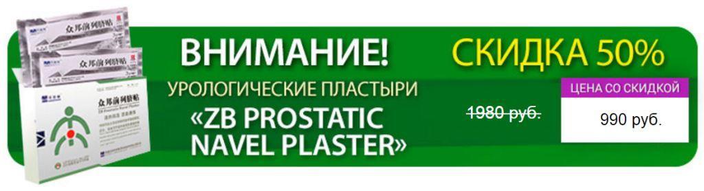 ZB PROSTATIC NAVEL PLASTER - китайские урологические пластыри от простатита