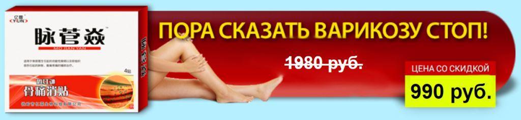 Пластырь от варикоза и васкулита 38 Fule Vasculitis
